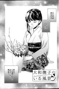 【エロ漫画】母親がやっている華道教室に通っている和服美人なお姉さんに密かに憧れている男の子は、どうにか彼女と仲良くなろうと手伝いをしようとするが……。【無料 エロ同人】