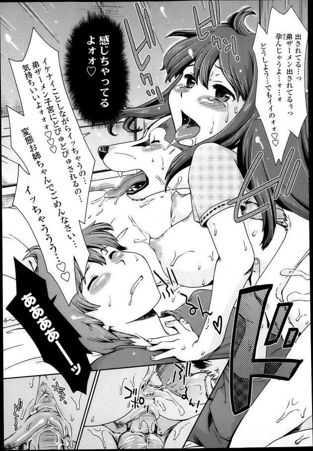 【エロ漫画】仲の良かった弟が、いつの頃から姉である彼女の下着を使ってオナニーをしていることに気付いてしまった彼女は、そのことに欲情し彼を誘惑するように裸を見せるようになり……。【無料 エロ同人】(21)