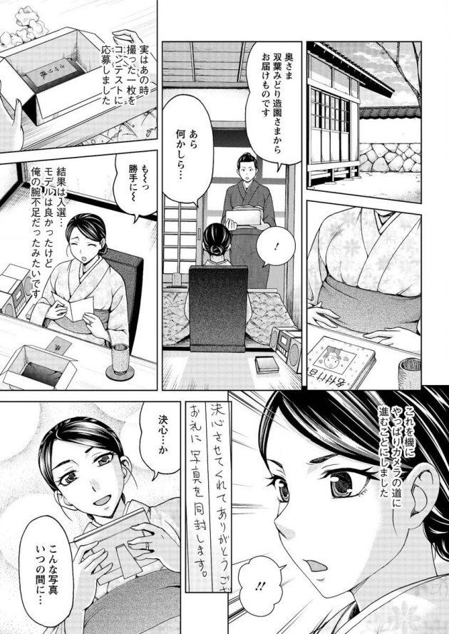 【エロ漫画】巨乳人妻な彼女は雇っている庭師のカメラ趣味の男のモデルになっただけでなくwww【無料 エロ同人】(17)