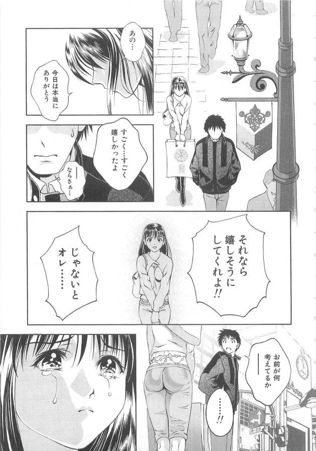 【エロ漫画】外出先での彼女との大喧嘩の仲直りは家でのイチャラブ中出しセックスwww【無料 エロ同人】(11)