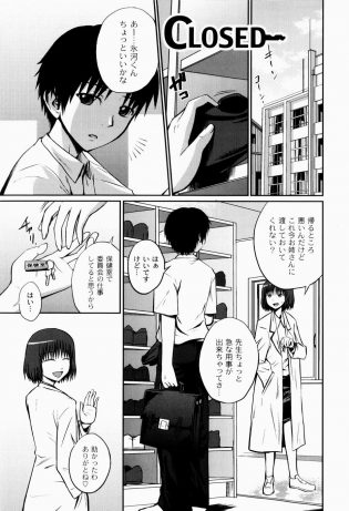 【エロ漫画】学校から帰ろうとした所で保健医の先生に頼まれ姉にカギを届けることになった弟は、そこで委員会の仕事をしている姉とセックスをすることにして……。【無料 エロ同人】