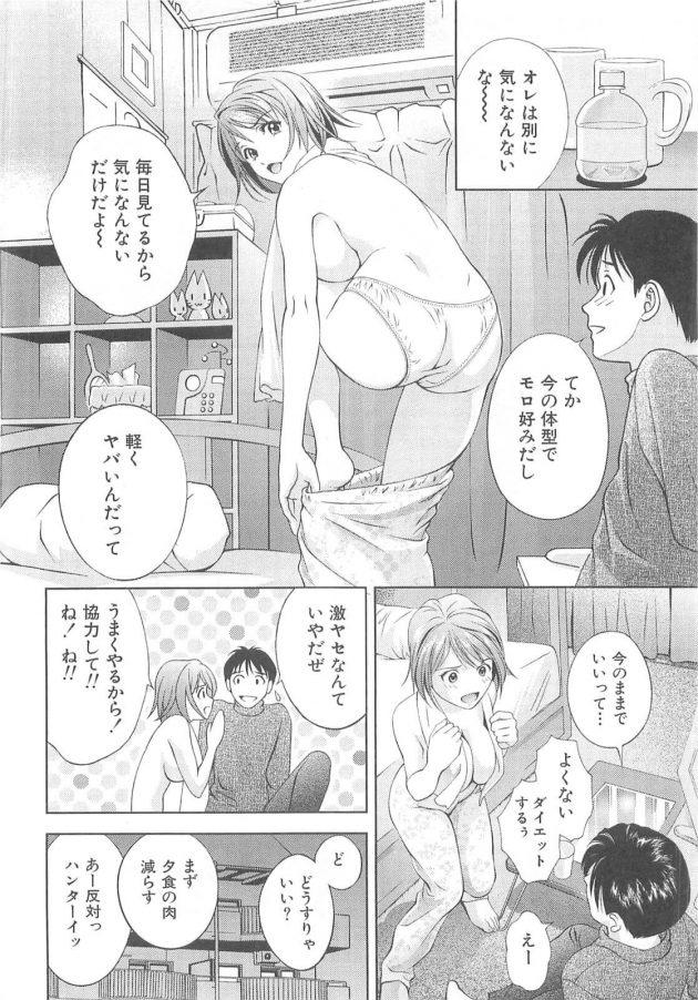 【エロ漫画】彼女のダイエットのお手伝いにストレッチセックスダイエットを一緒に試みるwww【無料 エロ同人】(2)