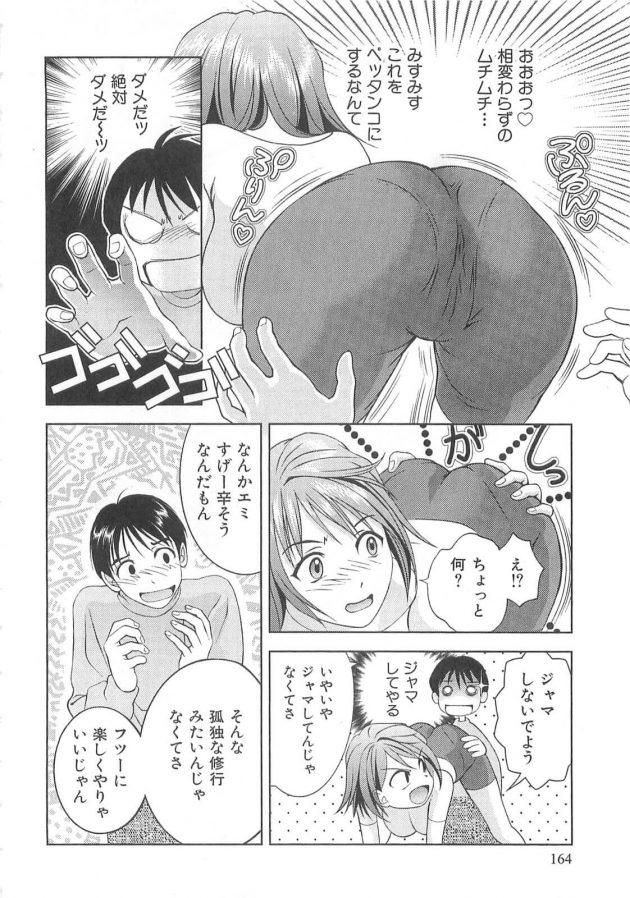 【エロ漫画】彼女のダイエットのお手伝いにストレッチセックスダイエットを一緒に試みるwww【無料 エロ同人】(4)
