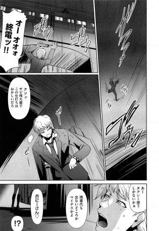 【エロ漫画】残業で終電に乗り遅れてしまった男は、そこにいた白ギャルJKに強引にラブホへ連れ込まれてしまい……。【無料 エロ同人】