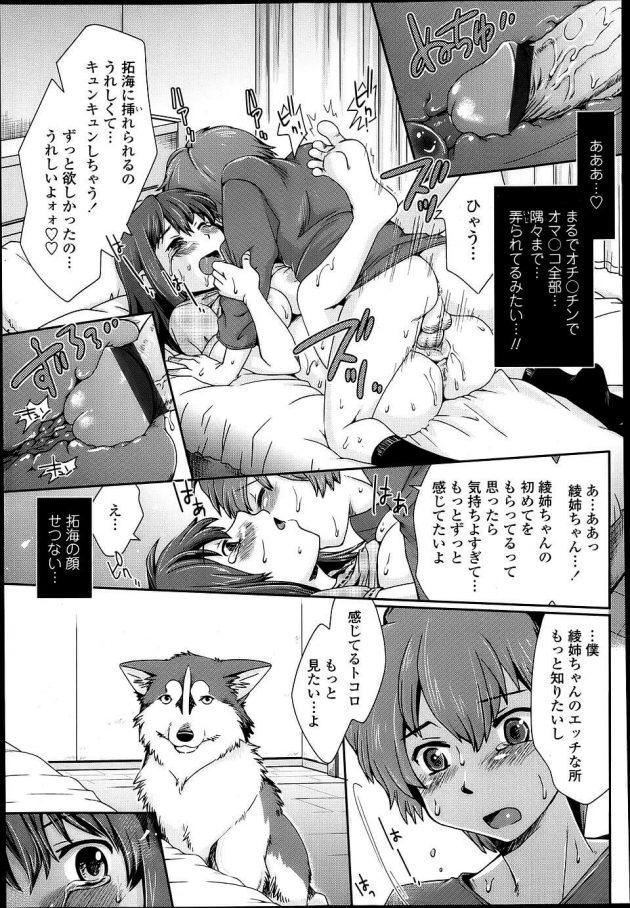 【エロ漫画】仲の良かった弟が、いつの頃から姉である彼女の下着を使ってオナニーをしていることに気付いてしまった彼女は、そのことに欲情し彼を誘惑するように裸を見せるようになり……。【無料 エロ同人】(15)