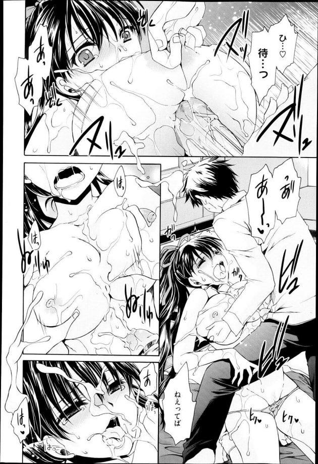 【エロ漫画】彼女のニキビを治す薬は僕の精液ww【無料 エロ同人】(10)