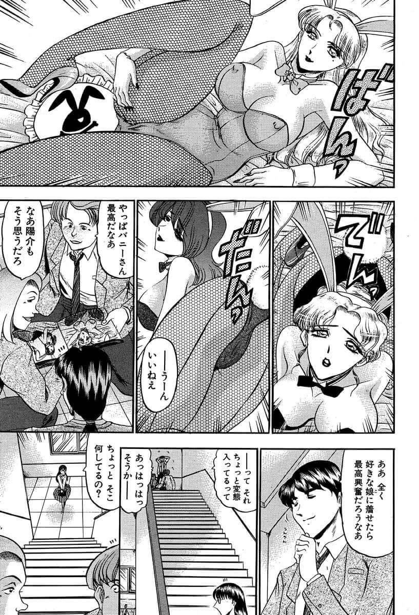 【エロ漫画】女性限定のSNSで仲良くなった女性とリアルで会うことになった男の娘は、彼女に自分が男だということを告白すると、男性恐怖症な彼女とラブホテルに行くことに。【無料 エロ同人】