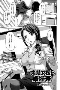 【エロ漫画】巨乳女医の彼女は今日も彼からおしっこを我慢させられてるwww【無料 エロ同人】