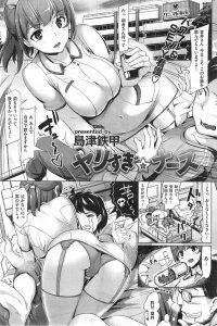 【エロ漫画】入院中の男は巨乳看護師にエロ本を没収されたが二人の関係が次々にwww【無料 エロ同人】