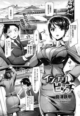 【エロ漫画】男は出張先で憧れの巨乳お姉さん上司のマッサージをするも勃起がバレバレでw【無料 エロ同人】