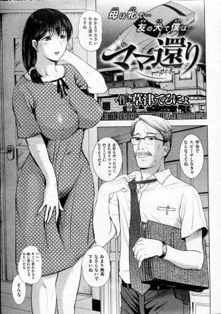 【エロ漫画】引きこもりの息子と仲良くなってくれた男子とセックスをするようになってしまった巨乳人妻な彼女。【無料 エロ同人】