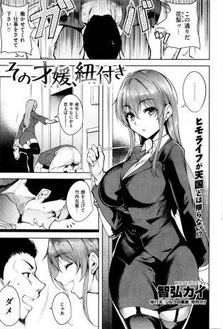【エロ漫画】巨乳OL彼女のヒモから抜け出そうとする彼だったがセックスに溺れてしまううww【無料 エロ同人】