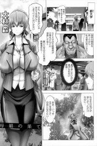 【エロ漫画】娘のアナルファックをしている姿を見せられた巨乳人妻な彼女は…【無料 エロ同人】