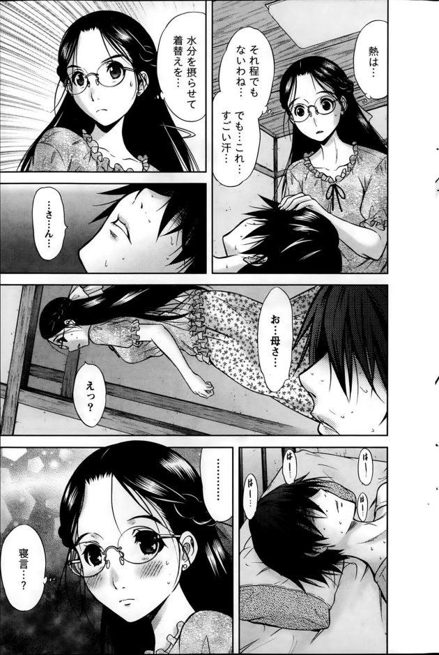 【エロ漫画】巨乳眼鏡っ子な女教師は教え子のお見舞いのはずがフェラを始めちゃうww【無料 エロ同人】(11)