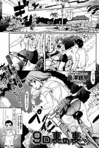 【エロ漫画】スクール水着で寝てた幼馴染のJKの巨乳を思わず鷲掴みしちゃう野球部員w【無料 エロ同人】