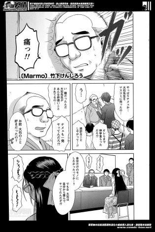 【エロ漫画】巨乳眼鏡っ子な女教師が学校の屋上で教え子と全裸露出プレイwww【無料 エロ同人】