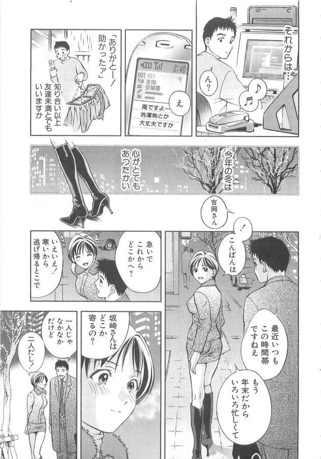 【エロ漫画】ひょんなことから上の階の巨乳お姉さんと過ごすイチャラブ生活www【無料 エロ同人】(7)