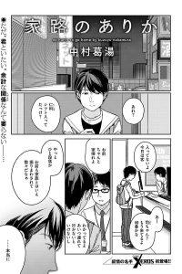 【エロ漫画】義妹をバイト先の漫画喫茶にまで迎えにやってきた兄は、セーラー服少女である彼女が待つ部屋に行くと、そのままキスを始めてしまい……。【無料 エロ同人】