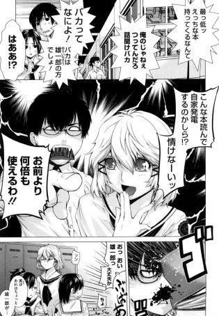 【エロ漫画】男はJKがかけた「私を好きになりなさい」と催眠に掛かったフリをしながらキスするww【無料 エロ同人】