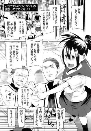 【エロ漫画】試合に負けた原因を擦り付け合っている野球部員たちに説教をする女子マネージャーは、逆上した彼らに押し倒され強姦されることに……。【無料 エロ同人】