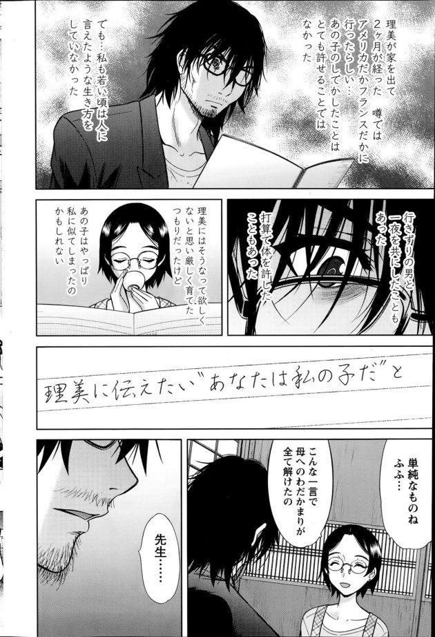 【エロ漫画】巨乳眼鏡っ子な女教師が遠い昔の彼との再開に身体の記憶が…【無料 エロ同人】(10)