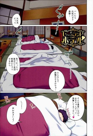 【エロ漫画】親に隠れて貧乳ちっぱいな妹とセックスをしてしまっている兄は、家族旅行で出掛けた旅館でも妹からセックスを誘われてしまう。【無料 エロ同人】