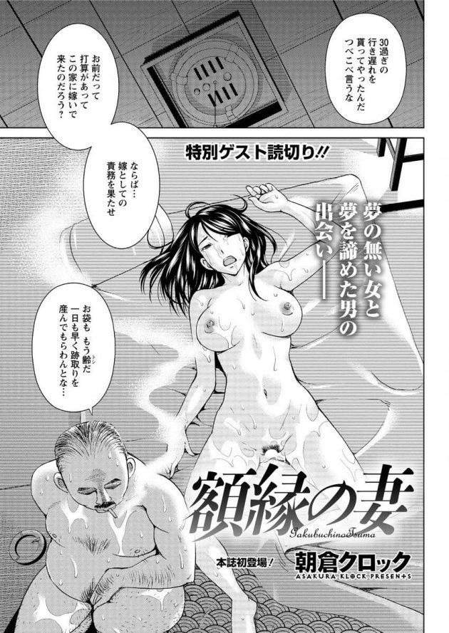 【エロ漫画】巨乳人妻な彼女は雇っている庭師のカメラ趣味の男のモデルになっただけでなくwww【無料 エロ同人】(3)