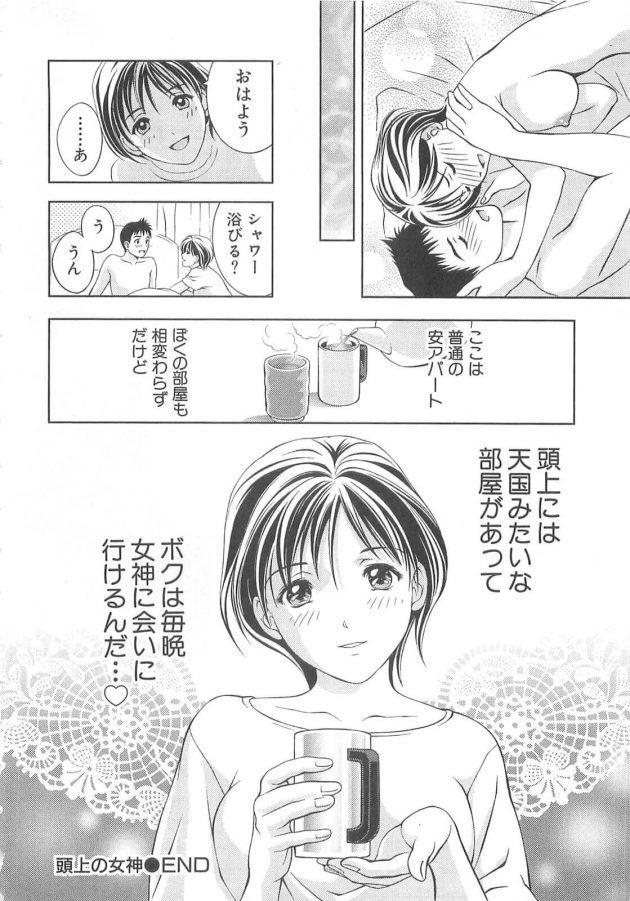 【エロ漫画】ひょんなことから上の階の巨乳お姉さんと過ごすイチャラブ生活www【無料 エロ同人】(20)
