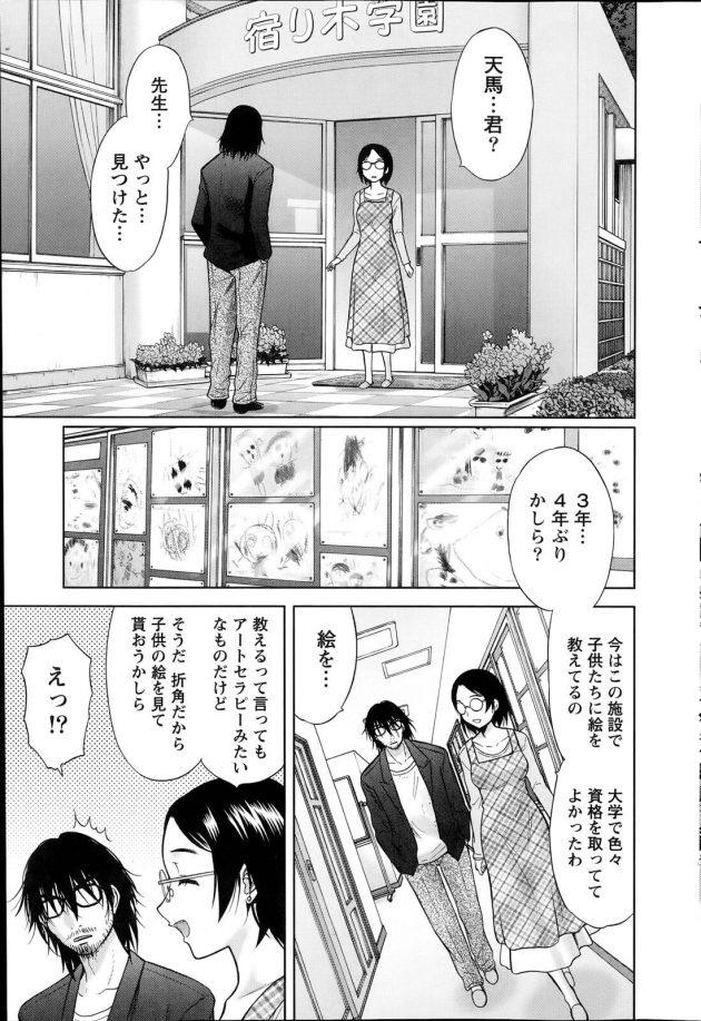 【エロ漫画】巨乳眼鏡っ子な女教師が遠い昔の彼との再開に身体の記憶が…【無料 エロ同人】(3)
