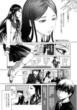 【エロ漫画】ヤリマンと噂の超美人JKの本性は超ヤリマンだったwww【無料 エロ同人】