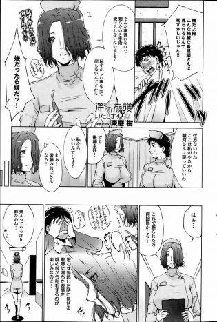 【エロ漫画】巨乳看護師が好みの包茎チンポな男の子に逆夜這いするww【無料 エロ同人】