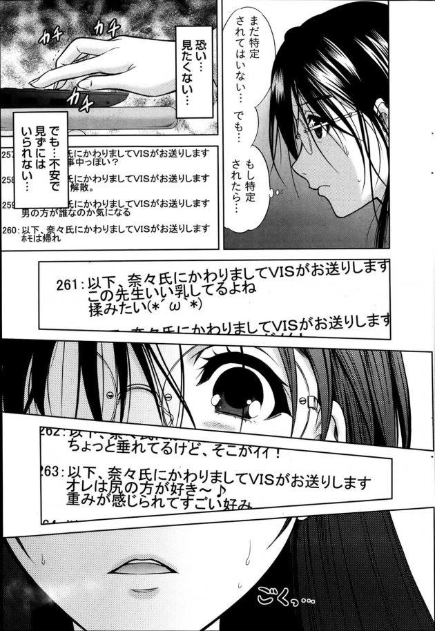 【エロ漫画】自分のSEX動画をネットに公開され落ち込むる巨乳眼鏡っ子な女教師だったが…【無料 エロ同人】(15)