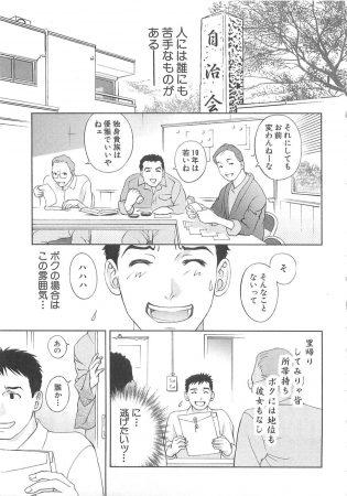 【エロ漫画】和服美人な自治会を手伝う美人女性に告白した男はそのままの勢いでwwww【無料 エロ同人】