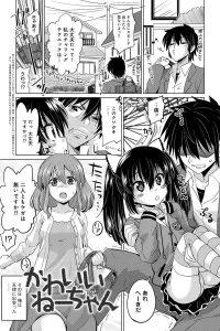 【エロ漫画】学校からの帰り道でロリ少女とぶつかり彼女を受け止めた男は、そこで彼女の姉らしき巨乳お姉さんと一緒に家に招待されることに。【無料 エロ同人】