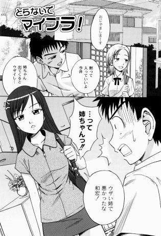 【エロ漫画】同じクラスのJKを委員会の用事で自分の部屋に連れてくることになった男子は、そこで制服姿の彼女からキスをされてしまい……。【無料 エロ同人】