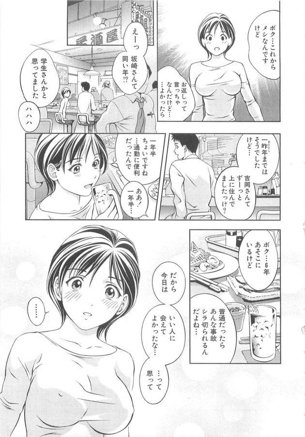 【エロ漫画】ひょんなことから上の階の巨乳お姉さんと過ごすイチャラブ生活www【無料 エロ同人】(5)