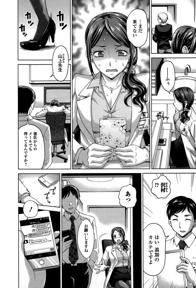 【エロ漫画】巨乳女医の彼女は今日も彼からおしっこを我慢させられてるwww【無料 エロ同人】(2)