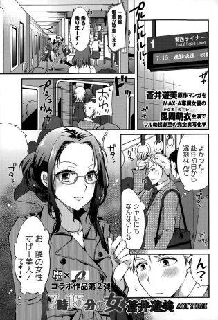【エロ漫画】満員電車に乗り込んだ男は、そこで電車の揺れで近くの女性の巨乳を触ってしまう。ところが彼女は自分から痴漢をされるのを待っている露出痴女な眼鏡っ子お姉さんで……。【無料 エロ同人】