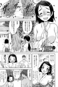 【エロ漫画】巨乳巫女さんは貞操を守っていたのだがもう我慢がならないw【無料 エロ同人】