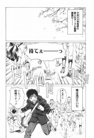 【エロ漫画】大学のサークル勧誘から逃げ回っている新入生の男は、そこで黒髪巨乳美人な先輩JDに一目惚れしてしまい彼女のサークルに入ることに。【無料 エロ同人】