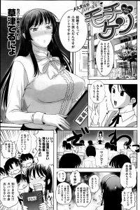 【エロ漫画】女子校で先生をしている巨乳女教師の彼女は、ある時生徒の持ち物検査で没収した電マを見ている所を校務員のオジサンに盗撮され脅迫されてしまい……。【無料 エロ同人】