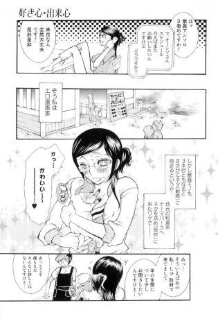 【エロ漫画】エロ漫画家の巨乳眼鏡っ子はネタを探すために羊の生殖器を観察してww【無料 エロ同人】