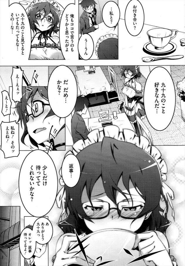 【エロ漫画】幼馴染の彼女はバイト先の店長とセックスをしてしまっているビッチな女w【無料 エロ同人】(3)