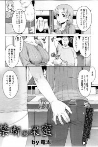 【エロ漫画】巨乳人妻はある日同居している義父に押し倒され無理矢理中出しセックスされちゃう!【無料 エロ同人】