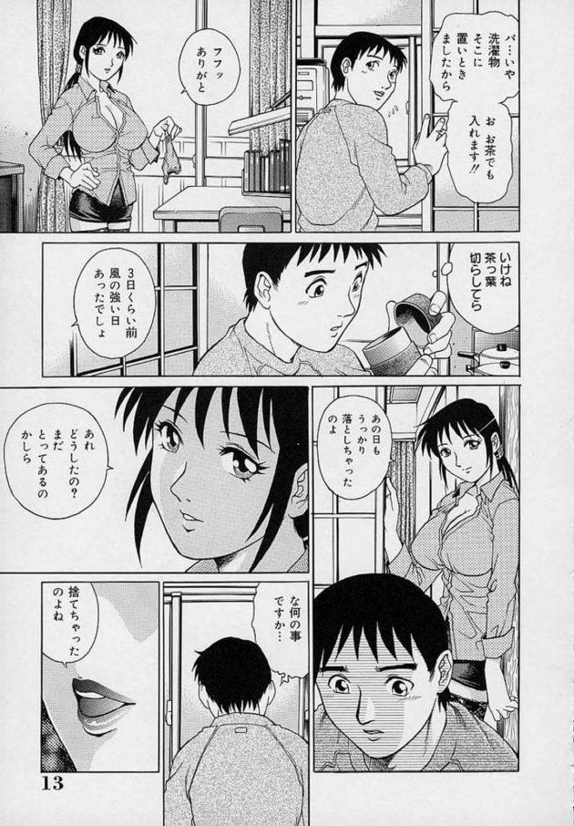 【エロ漫画】上の階に住んでいる巨乳人妻のパンティがベランダに落ちてきて…痴女の誘いに乗って…【無料 エロ同人】(9)
