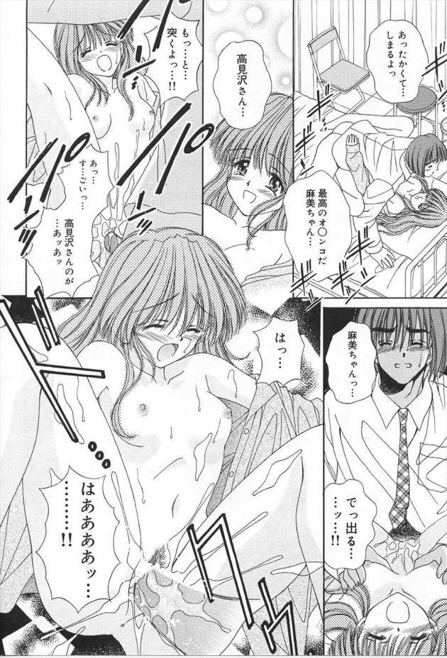 【エロ漫画】精液がないと生きていけないというホムンクルスの貧乳ちっぱい眼鏡っ子なJKは、今日もクラスの男子にお願いして精液を分けてもらうことに。【無料 エロ同人】(14)