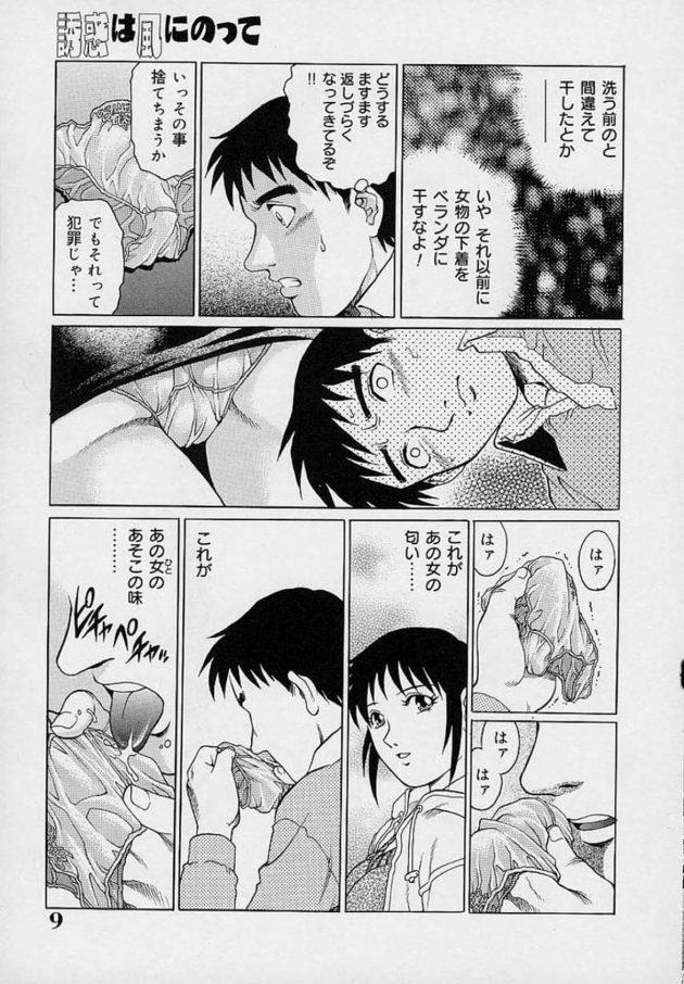 【エロ漫画】上の階に住んでいる巨乳人妻のパンティがベランダに落ちてきて…痴女の誘いに乗って…【無料 エロ同人】(5)