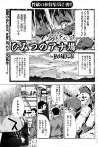 【エロ漫画】お年寄りのお爺さんから自分の身体を使ってマツタケ採りの穴場を聞いている巨乳な彼女は、今日もお爺さんと騎乗位セックスをする【無料 エロ同人】