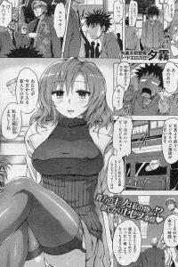 【エロ漫画】突如怪しい男たちに拉致られ、お嬢様社長の性欲処理ペットにされる事にw【無料 エロ同人】