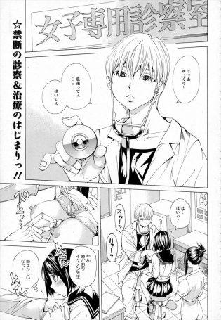 【エロ漫画】セーラー服姿のJKは不感症と偽って大好きな先生に診察を受けているw【無料 エロ同人】